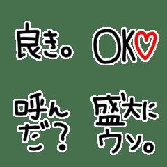 シンプルでかわいい黒文字(3)