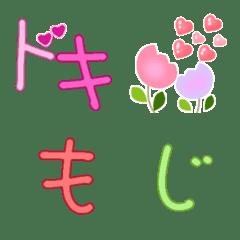 可愛い デコ文字と絵文字