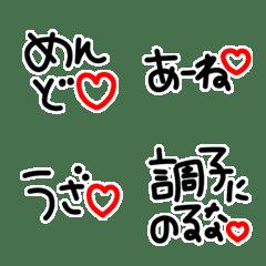 シンプルでかわいい黒文字(4)