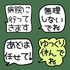 使える絵文字(病気編)