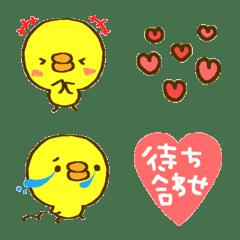ひよこ+ハートたっぷり絵文字