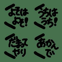 関西弁のおかん★毎日使える言葉たち
