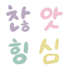くすみカラー手書きハングル第二弾!