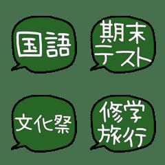 使える絵文字(学校編)