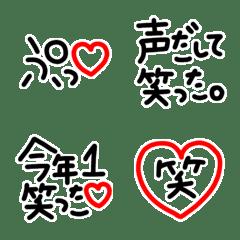 シンプルでかわいい黒文字(7)〜笑い〜