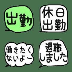 使える吹き出し絵文字(仕事編)