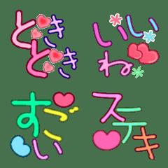 カラフルデコ文字で楽しい絵文字♡