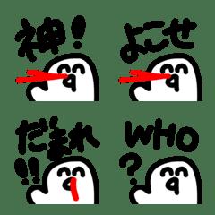 語尾に添えるヲタ★一言物申す謎の丸いやつ