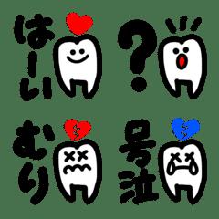 語尾に添える★毎日使える大人かわいい歯