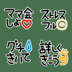 シンプルでかわいい黒文字(11)〜ママ〜