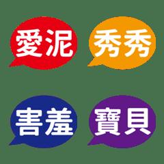 Sweet text emoji