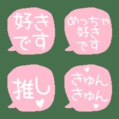 使える絵文字(告白編)