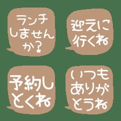 使える絵文字(ママ友編)