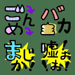 語尾や文頭に使える言葉の絵文字