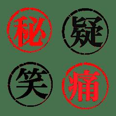 ハンコ風絵文字