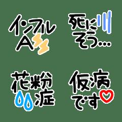 シンプルでかわいい黒文字(12)〜病気〜