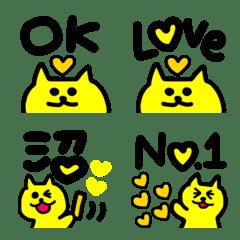 語尾に添える★黄色だいすき!黄色担当の猫