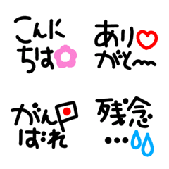 シンプルでかわいい黒文字(13)〜あいさつ〜