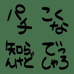 関西弁の手書き絵文字。