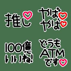 シンプルでかわいい黒文字(14)〜推し〜