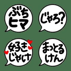 毎日使える広島弁★シンプル手書き吹き出し