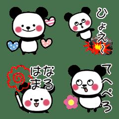パンダののほほん生活 2 絵文字