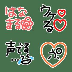 シンプルでかわいい黒文字(15)〜笑い②〜