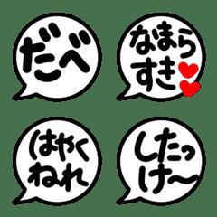毎日使える北海道弁★シンプル手書き絵文字