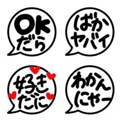 毎日使える静岡弁★シンプル手書き吹き出し
