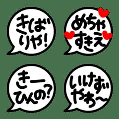 毎日使える京都弁★シンプル手書き吹き出し