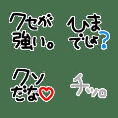 シンプルでかわいい黒文字(16)〜毒舌〜