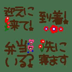 『家族』花絵文字