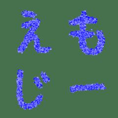 クレヨンで書いた絵文字 ~ブルー~