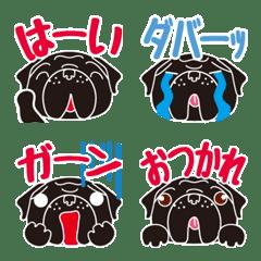 デカ文字★シンプル黒パグ★使える絵文字