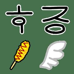ハングル風文字 と 韓国旅行気分