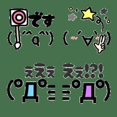 にぎやかな顔文字6★カラフル