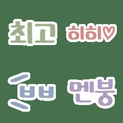 SNS流行語♡手書き韓国語の絵文字