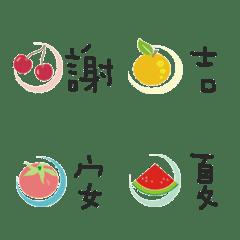 Cute Fruit Emoji