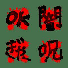 恐怖の血文字★毎日使えるホラー赤黒絵文字