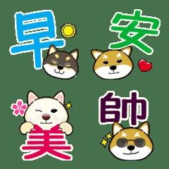 柴犬マモル 絵文字 2