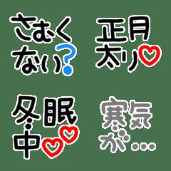 シンプルでかわいい黒文字(20)〜冬〜