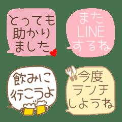 使える吹き出し絵文字(日常編)