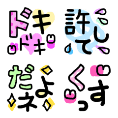 語尾や文頭に使える言葉の絵文字☆3