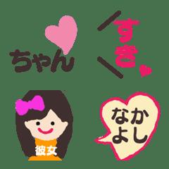 ラブラブ♡カップル♡たっぷり絵文字セット