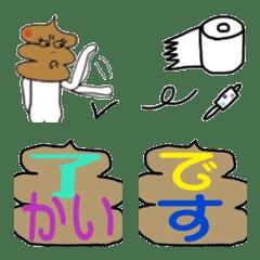 ウンPマン 文字多数 絵文字