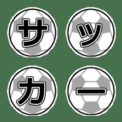 サッカーボール絵文字