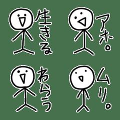 シュールな棒人間絵文字(8)