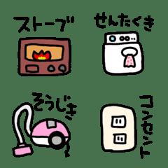 家族で使える絵文字2(家電)