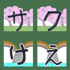 並べる太鼓橋と桜並木の絵文字じゃけえ