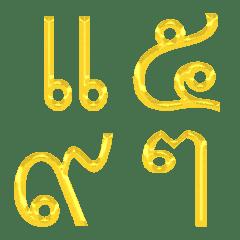 タイ語母音文字(豪華なゴールドシリーズ)